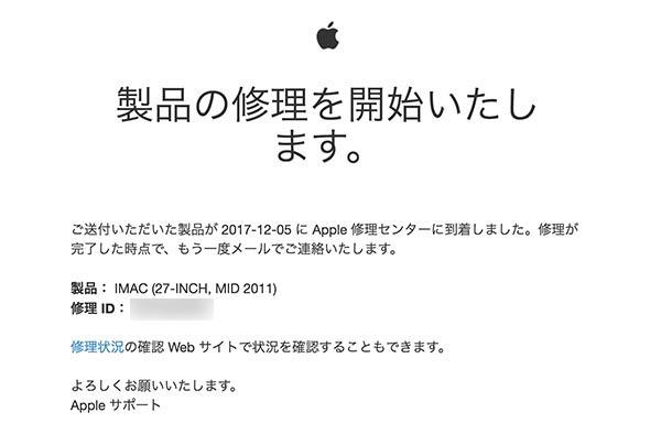 Appleでの修理の経過