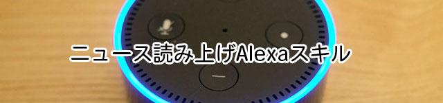 AmazonスマートスピーカーEchoのフラッシュニュースおすすめAlexaスキル