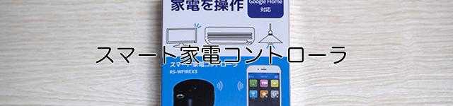 スマートスピーカーでスマートホームを実現するスマート家電コントローラ