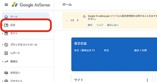 Googleアドセンスのコードを取得する